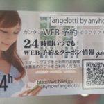 24時間、ご予約可能です。 angelotti by anyhow